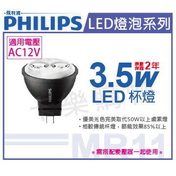 卡樂購物網:PHILIPS飛利浦LED3.5W2700K黃光24度12VGU4MR11杯燈_PH520331