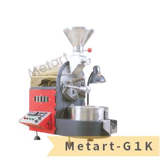 【福璟咖啡】1kg 燃氣半熱風式咖啡烘豆機/烘焙機(Metart-G1K)