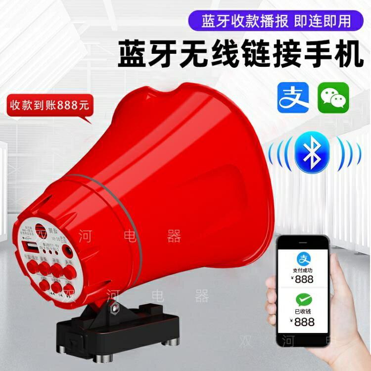 擴音喊話器可充電車載無線叫賣錄音喇叭大功率戶外地攤宣傳音響 【618特惠】