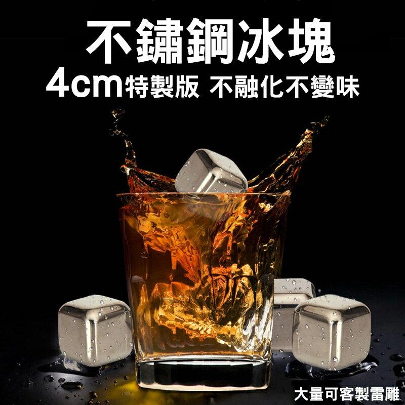 4cm特製版不鏽鋼冰塊贈絨布袋/冰球/客製化/雷雕/威士忌 冰石 不會融化的冰塊 威士忌冰球威士忌冰球 訂製