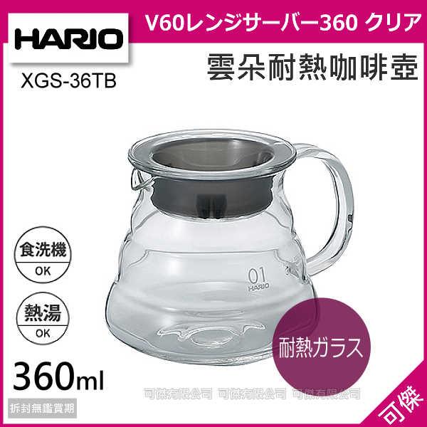 可傑 日本 HARIO V60 XGS-36TB 雲朵咖啡壺 耐熱玻璃 咖啡壺 玻璃壺 茶壺 可微波 360ml