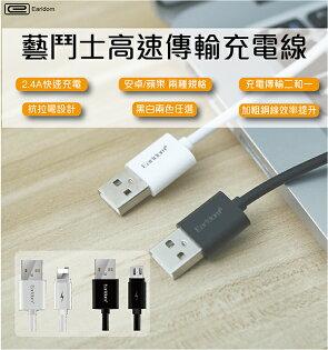 coni shop:【conishop】EarldomET-01AndroidAPPLE傳輸充電線2.1A快充1米快速充電