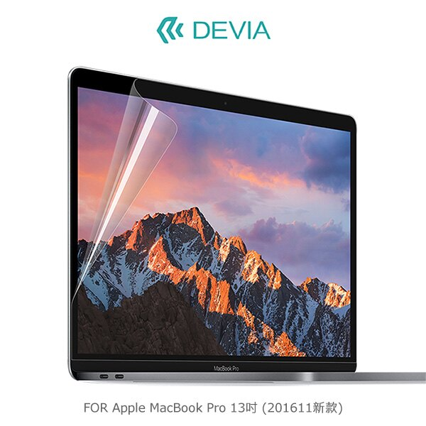 強尼拍賣~ DEVIA Apple MacBook Pro 13吋 (201611新款) 螢幕保護貼