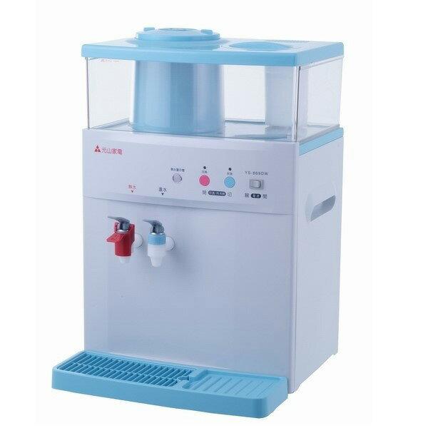 元山 微電腦 蒸汽式溫熱開飲機 YS-869DW