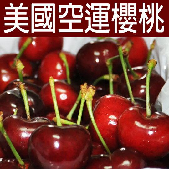 ✿仲菁✿美國空運櫻桃9.5ROW/1kg精緻禮盒裝-免運費