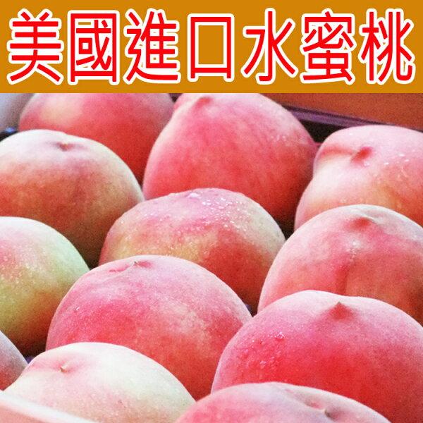 ✿仲菁✿美國進口水蜜桃桃仙子13~15粒原裝箱-免運費