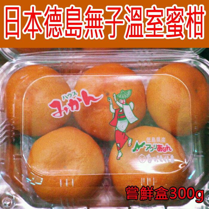 ✿仲菁✿日本進口德島無子蜜柑-嘗鮮盒300g