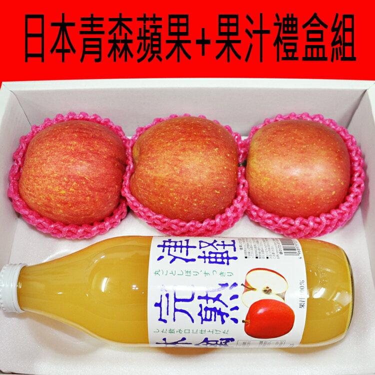 ✿仲菁✿日本青森蜜蘋果3入+林檎園完熟蘋果汁1瓶-免運費