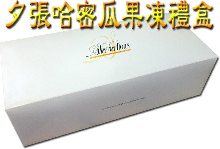 ✿仲菁✿ 日本原裝進口夕張哈密瓜果凍禮盒-免運費