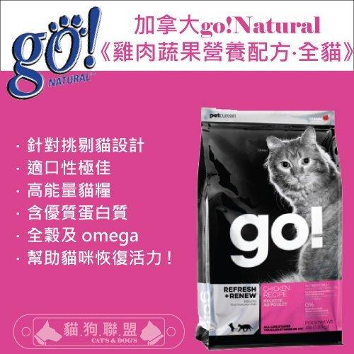 送50元+貓狗樂園+ go!Natural【全貓糧。雞肉蔬果。8磅】1480元 - 限時優惠好康折扣