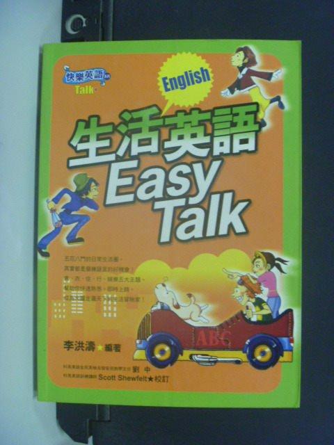 【書寶二手書T5/語言學習_JNJ】生活英語EASY TALK_李洪濤