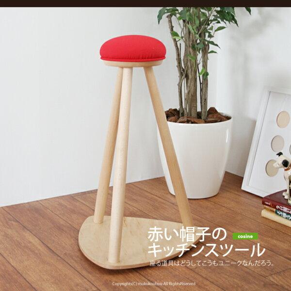 【MUKU工房】北海道旭川家具cosine無垢紅帽子廚房椅凳(原木實木)
