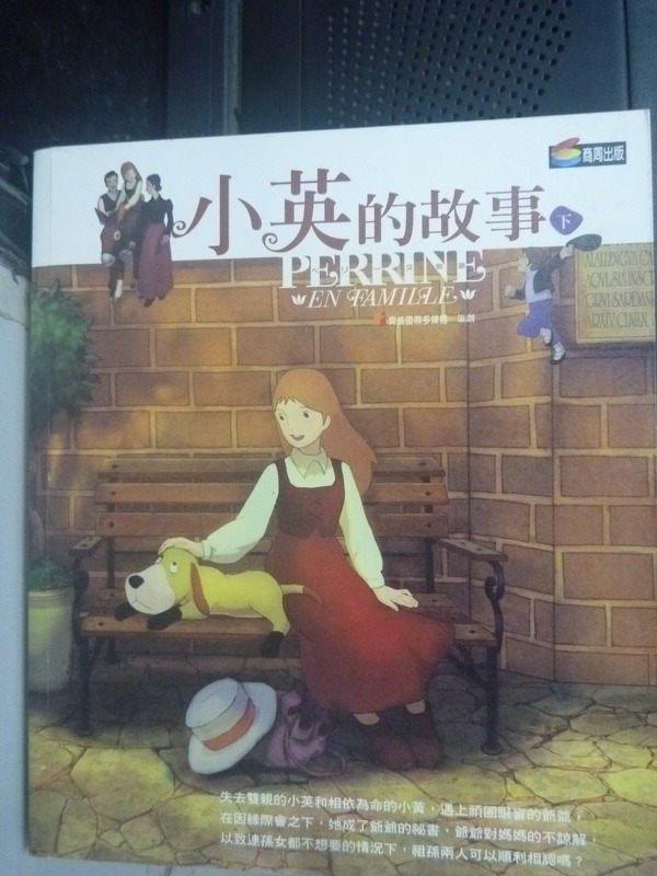 【書寶二手書T3/兒童文學_LMA】小英的故事(下)_齊威國際多媒體