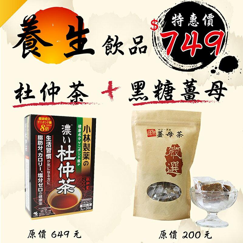 <br/><br/>  【醫康生活家】小林製藥-濃杜仲茶包(3gX30包)+黑糖薑母茶<br/><br/>