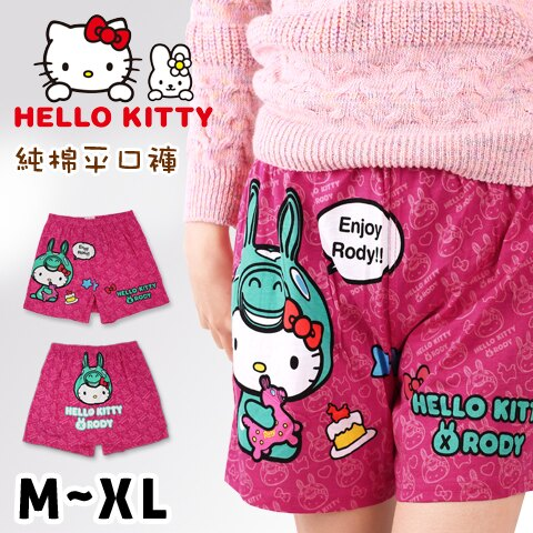 【esoxshop】HELLO KITTY 純棉平口褲 凱蒂貓與Rody玩偶款 三麗鷗
