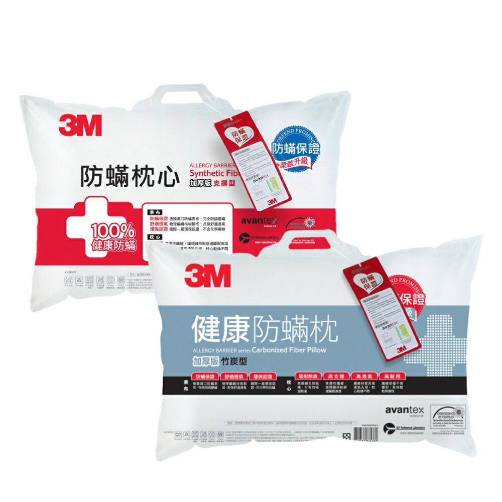 3M 健康防蹣枕心2入 支撐型加厚版+竹炭型加厚版 台灣製造 德國進口表布 免運 1