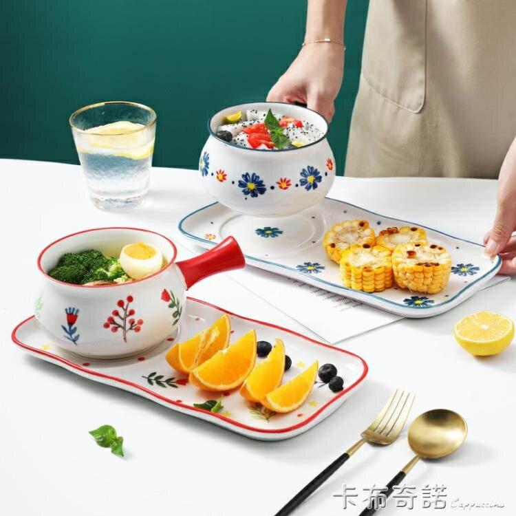早餐盤北歐碗盤一人食帶手柄的盤子陶瓷創意餐具套裝日式 摩可美家