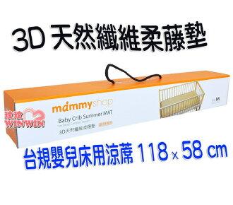 媽咪小站 3D天然纖維柔藤墊~嬰兒床用 M號118*58cm(草蓆、涼蓆)3D立體網布,舒適又透氣
