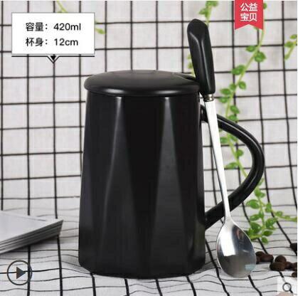 快速出貨 創意個性潮流杯子陶瓷馬克杯帶蓋勺大容量早餐男女家用咖啡喝水杯