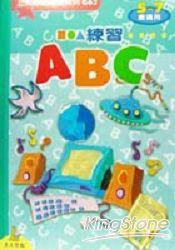 練習A B C