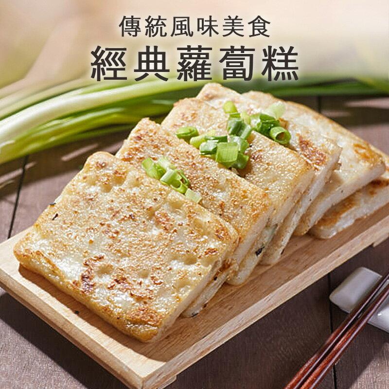 禎祥蘿蔔糕   100g/片 10片/包