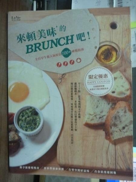 ~書寶 書T2/餐飲_QDL~來頓美味的BRUNCH吧_LA VIE編輯部