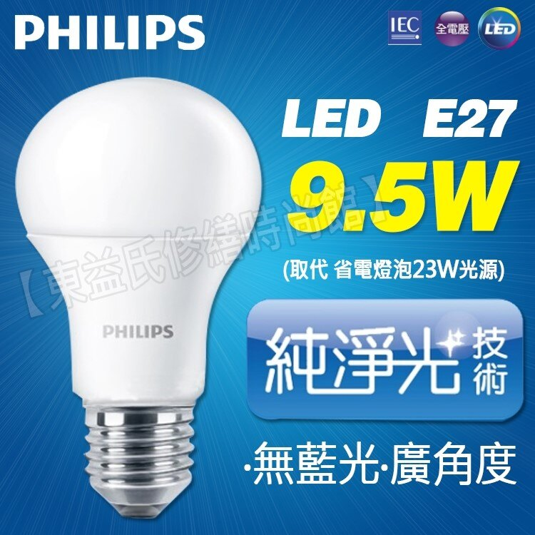 含稅 飛利浦 LED 廣角型燈泡 9.5W 白光/黃光 E27 全電壓【東益氏】廣角型 旭光10W東亞23W歐司朗