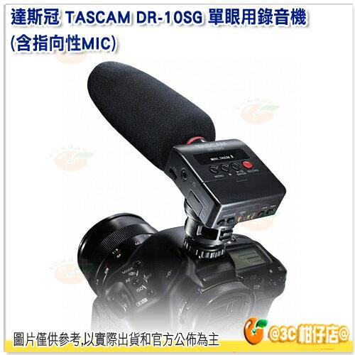 達斯冠 TASCAM DR-10SG 單眼用錄音機 公司貨 指向性MIC 錄影 影片 錄音 收音 動態錄影