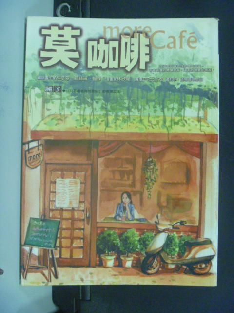 【書寶二手書T2/一般小說_GCN】莫咖啡_麗子