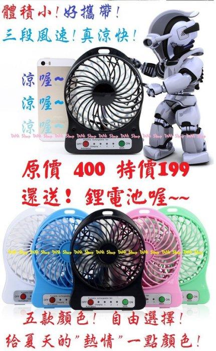 行動電扇 USB 充電 送鋰電池 多功能 三段式 風扇 LED 照明 迷你 靜音 全配(A031)DINISHOP