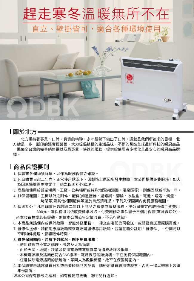 ☆現貨供應 北方ΩDBK 浴室、室內兩用 對流式電暖器 BK1200 5