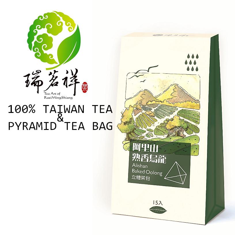 阿里山熟香烏龍 Alishan Oolong Tea Bag。立體袋茶.15入
