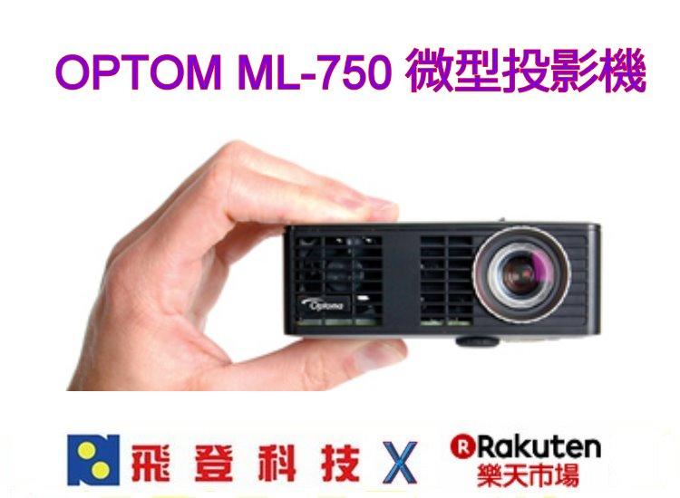 <br/><br/>  【OPTOMA】奧圖碼 ML750 LED微型投影機 高亮度行動投影機 (支援3D立體投影) 含稅開發票 公司貨<br/><br/>