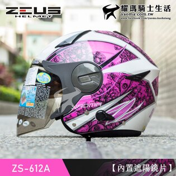 ZEUS安全帽ZS-612AAD7白紫內置墨鏡輕量帽內鏡半罩帽612A耀瑪騎士機車部品