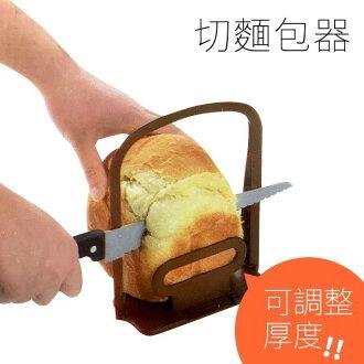 BO雜貨【SV5069】切麵包器 吐司分割器 烤吐司麵包 烘培用具 麵包吐司切割架 麵包機