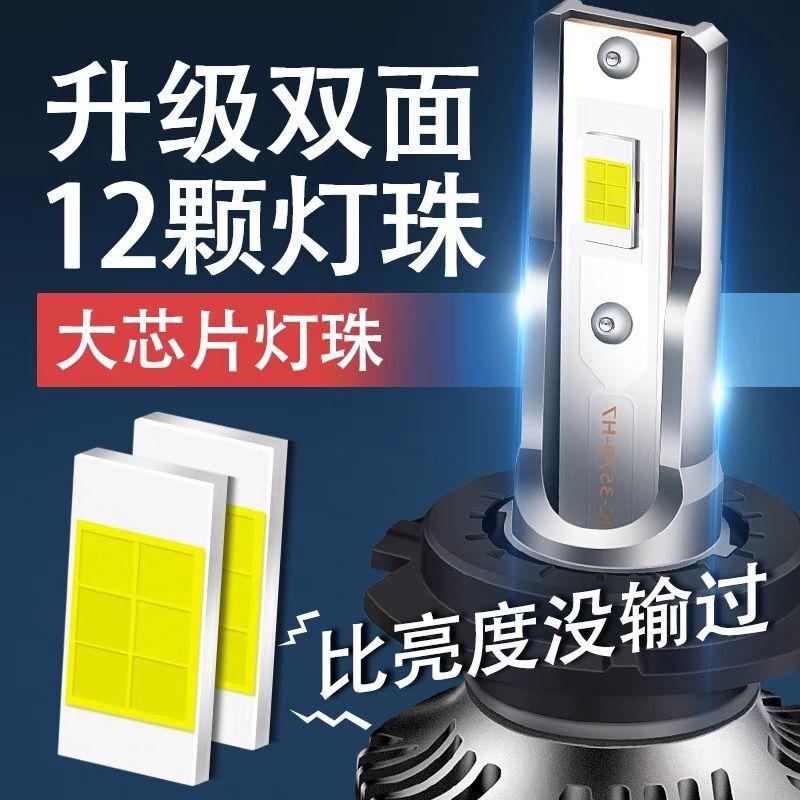 汽車LED大燈 車燈 汽車LED大燈燈泡H7H1H11前車燈超亮改裝H4遠近光一體9005聚光改裝『cyd0228』