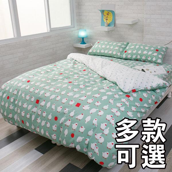 熱銷推薦★北歐風 床包被套組 (10款任選) 綜合賣場 台灣製造 磨毛床包組 9