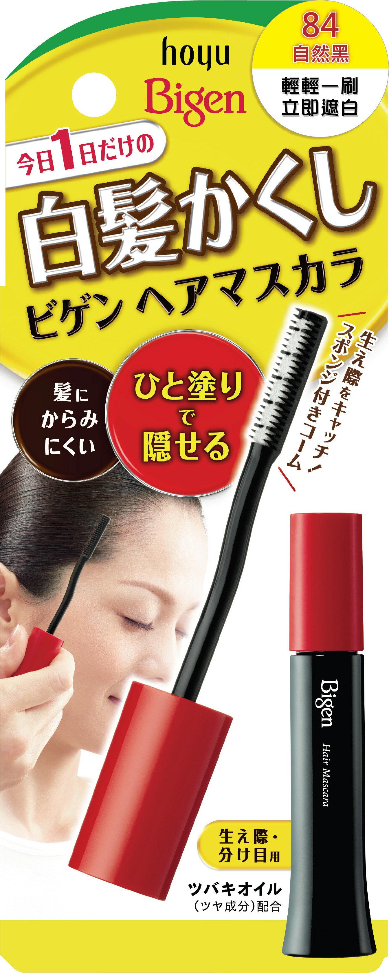 Bigen美源 白髮專用補色筆【84】自然黑色 - 限時優惠好康折扣