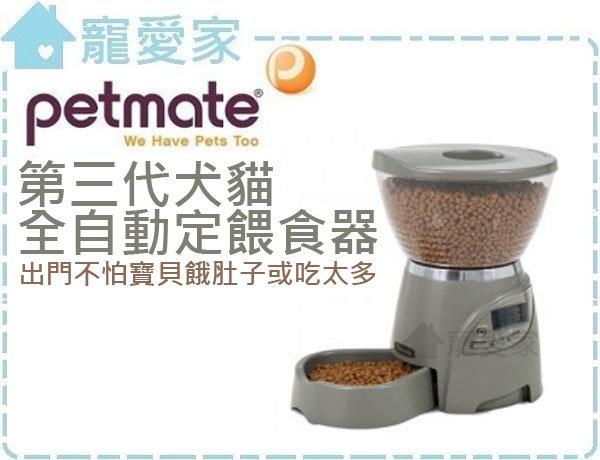 ☆寵愛家☆可超取☆ Petmate第三代犬貓全自動定時餵食器(小)-可裝2.26kg飼料