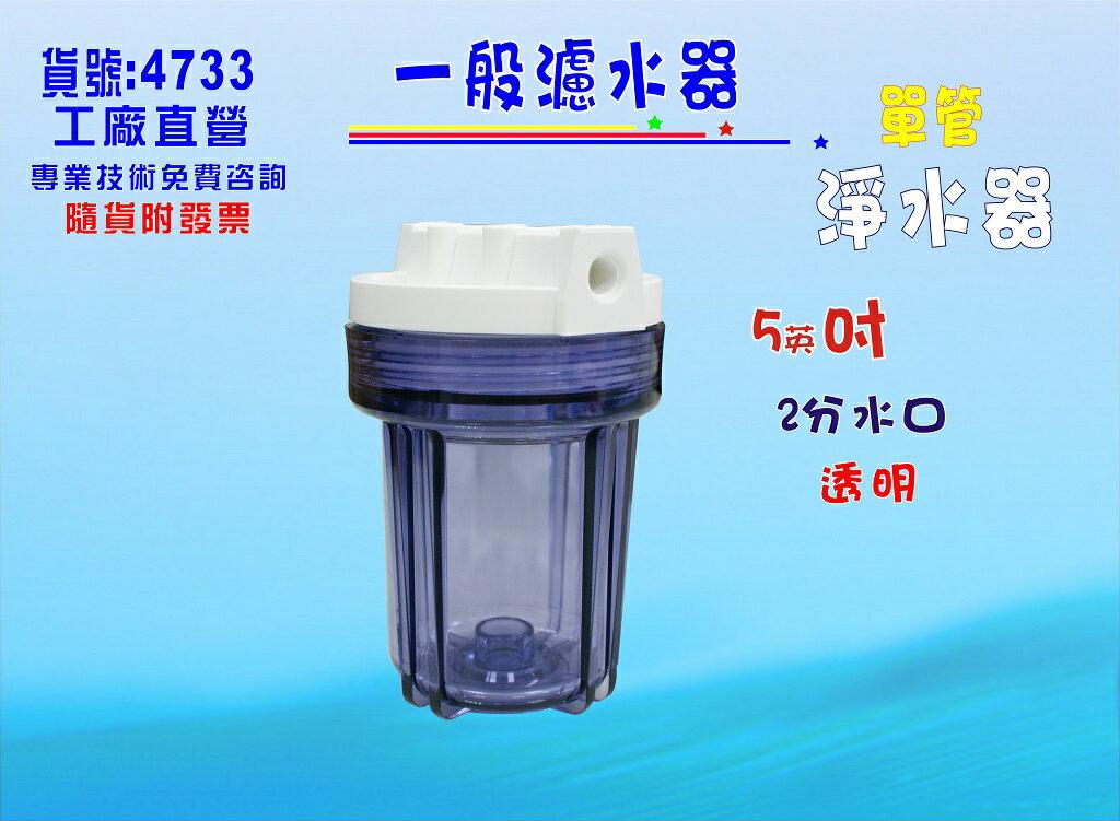 5英吋透明濾殼5英吋PP綿濾心.RO濾水器.淨水器.魚缸濾水.電解水機.水塔過濾器貨號:4733.4734【七星淨水】