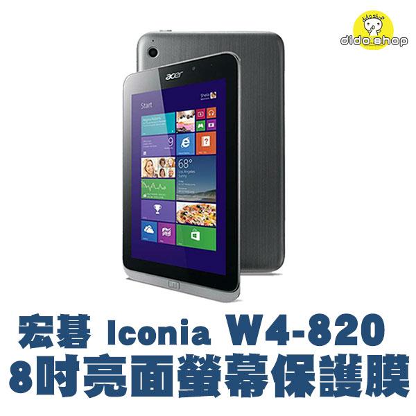 宏碁 Iconia W4-820 8吋 亮面 高透光螢幕保護膜(NB070-1)