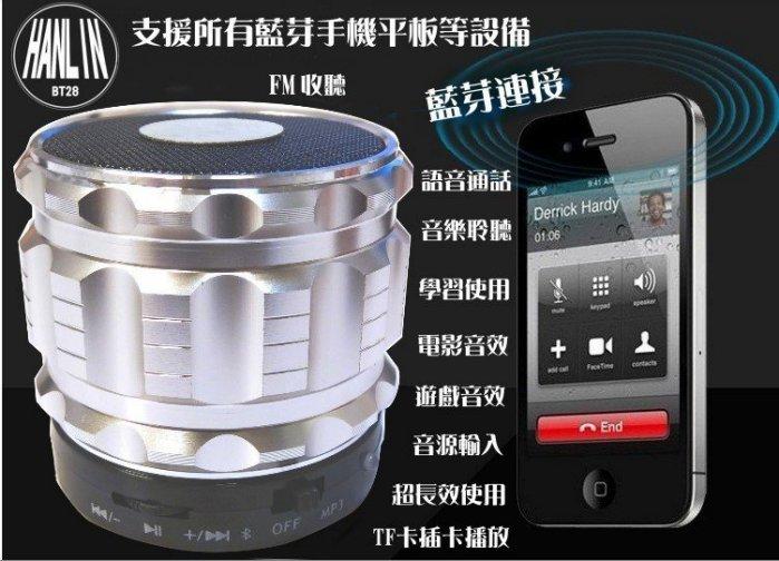 HANLIN BT28 正版-五合一重低音箱FM收聽+藍芽喇叭+插卡+音源輸入+自拍器)