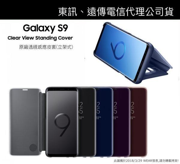 三星S9原廠全透視感應皮套5.8吋【立架式】原廠皮套EF-ZG960【東訊、遠傳代理公司貨】