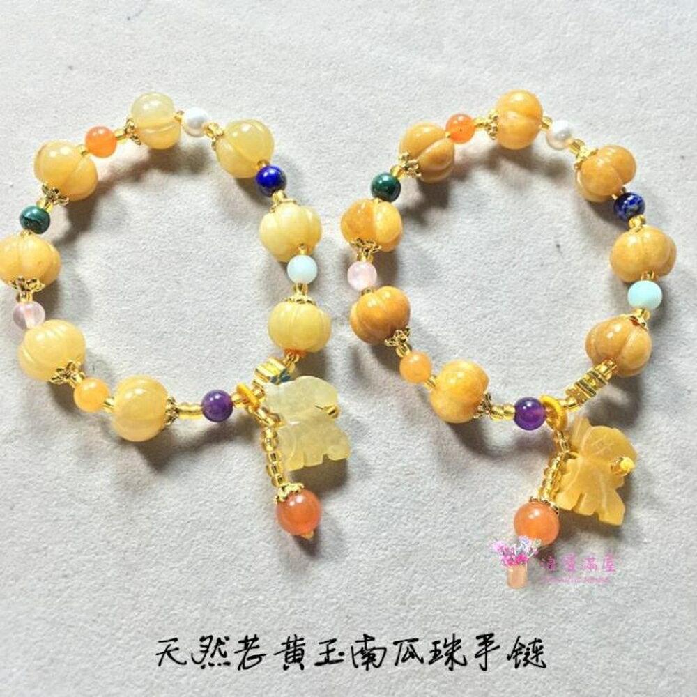 手串 天然黃玉南瓜手鍊水晶飾品手鍊女款水晶飾品禮物 2色