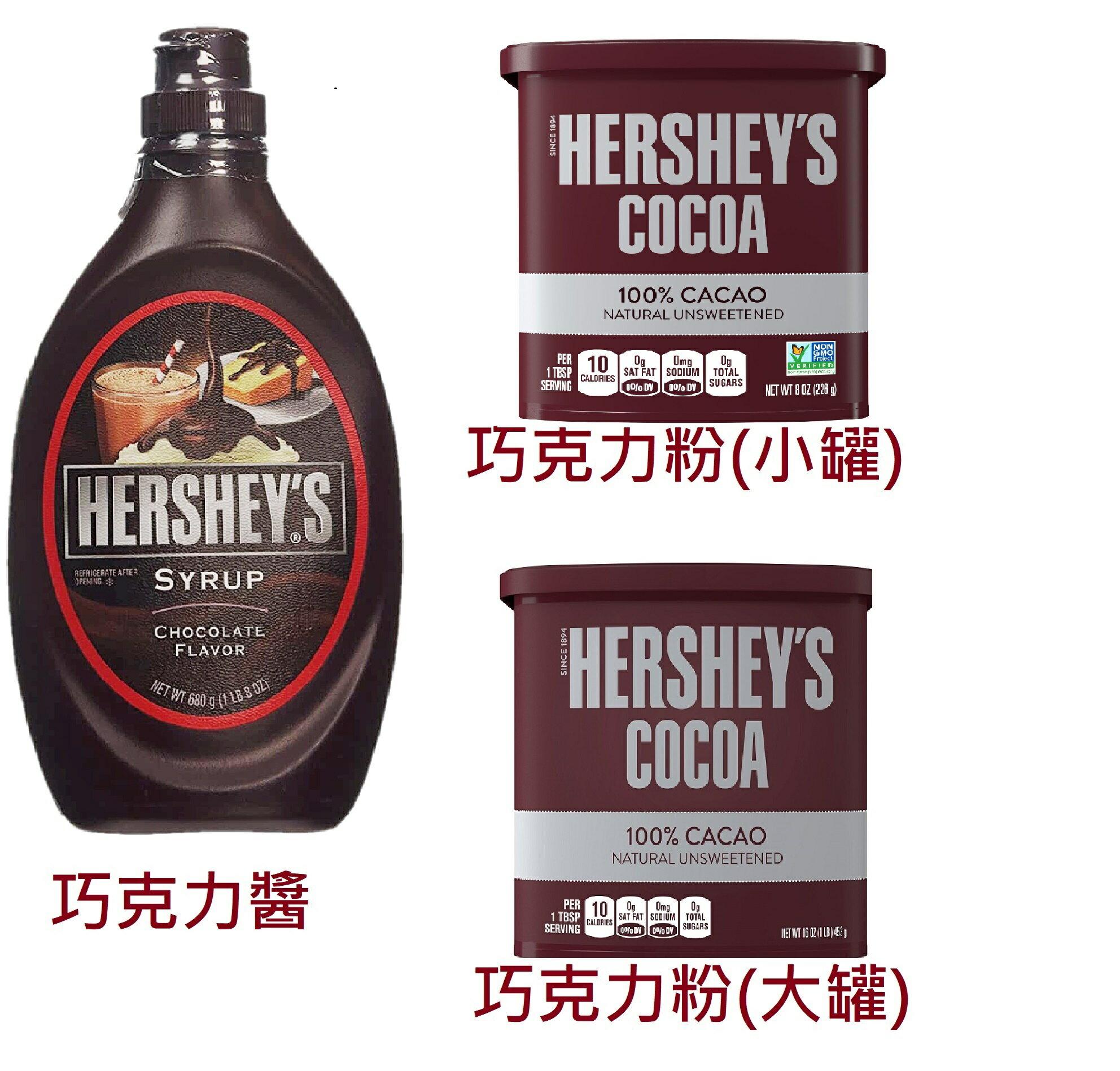 HERSHEYS好時 100%純 可可粉/巧克力醬