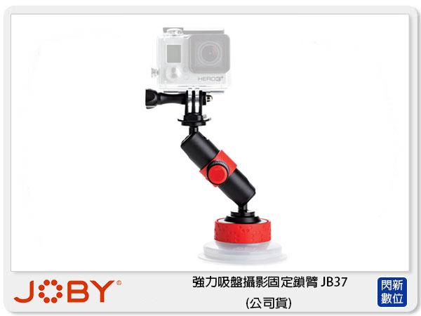 【免運費】JOBY強力吸盤攝影固定鎖臂JB37(公司貨)