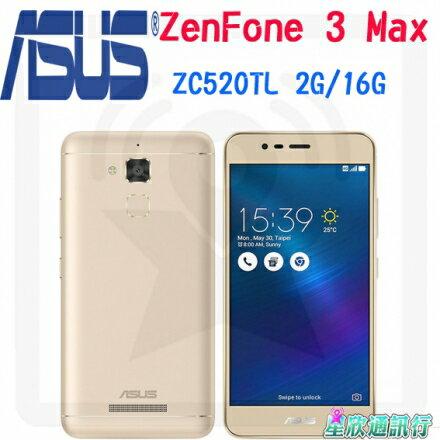 【星欣】ASUS ZenFone 3 Max ZC520TL 2G/16G 5.2吋 大電量雙卡手機 直購價