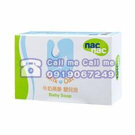 ★衛立兒生活館★Nac Nac牛奶燕麥嬰兒皂/75g