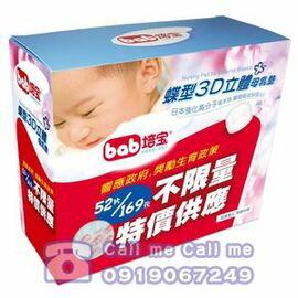 ★衛立兒生活館★bab 培寶 蝶型3D立體母乳墊52片
