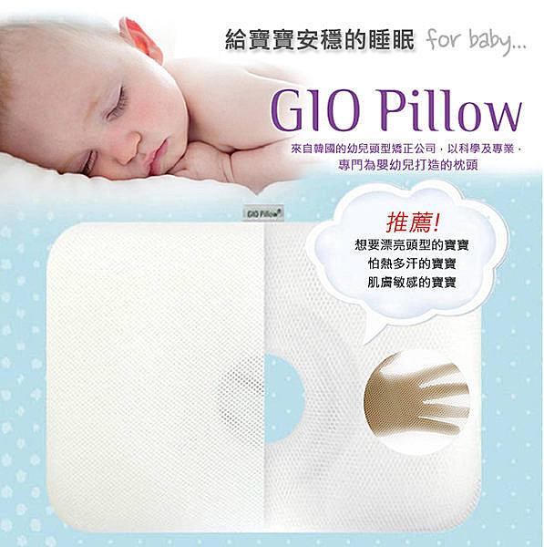 ★衛立兒生活館★韓國GIO Pillow 超透氣護頭型嬰兒枕頭【單枕套組-S號/M號】新生兒~2歲以上適用 防扁頭 防蟎